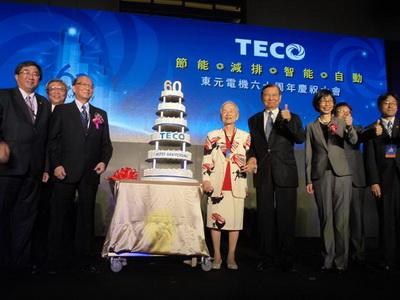 东元电机60周年庆祝大会